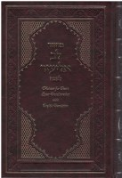 Lev Eliezer Pesach Machzor Hebrew and English Linear Transliteration Maroon Edut Mizrach [Hardcover]