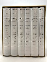 Machzor L'maan Shemo B'Ahava 6 Volume Slipcased Set Large Size Cream Edut Mizrach [Hardcover]