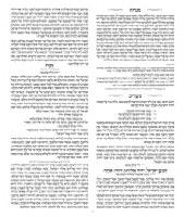 Mincha Ma'ariv Card Ashkenaz