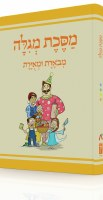 Koren Annotated and Illustrated Mishnayos in Hebrew Megillah [Hardcover]