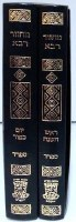 Machzorim Machzor Rabba 2 Volume Slipcased Set Sefard [Hardcover]