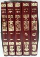 Machzor Rabba 5 Volume Set Sefard [Hardcover]