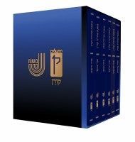 The Koren Mishna Sedurah Bartenura 6 Volume Set Compact Size [Paperback]