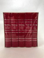 Machzor Shearav BaToda 5 Volume Slipcased Set Faux Leather Pink Edut Mizrach