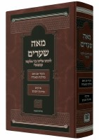 Me'ah She'arim Hebrew [Hardcover]