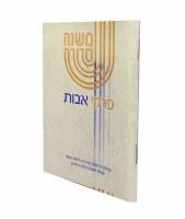 The Koren Mishna Sdura Pirkei Avos [Paperback]