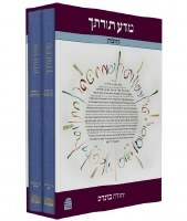 Koren Talmud on Kesubos Hebrew 2 Volume Set [Hardcover]