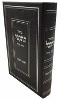 Machzor Tiskabel Rosh Hashana Edot Mizrach [Hardcover]