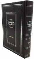 Machzor Tiskabel Yom Kippur Edot Mizrach [Hardcover]