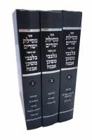 Mesillas Yesharim with Peirush Belvavi Mishkan Evneh 3 Volume Set [Hardcover]
