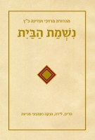 Nishmas Habayis Hebrew Edition [Hardcover]