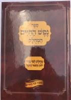 Nefesh Hachaim Mechulak Yomi [Hardcover]