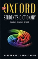 Oxford Student's Dictionary English-English-Hebrew [Paperback]