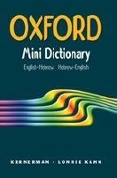 Oxford Mini Dictionary English-Hebrew Hebrew-English [Paperback]