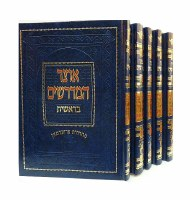 Otzar Ha'Midrashim al HaTorah 5 Volume Set [Hardcover]
