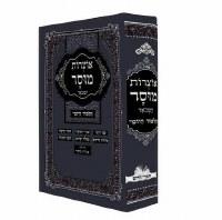 Otzros Mussar Hamevouar [Hardcover]