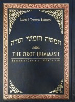 The Orot Chumash Shemos [Hardcover]