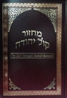 Shavuos Machzor Kol Yehuda Hebrew and English Edut Mizrach [Hardcover]