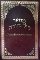 Succos Machzor Kol Yehuda Hebrew and English Edut Mizrach [Hardcover]