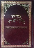 Yom Kippur Machzor Kol Yehuda Hebrew and English Edut Mizrach [Hardcover]