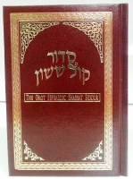 Sephardic Shabbat Siddur Kol Yehuda Hebrew and English Small Size [Hardcover]