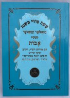 Pirkei Avos Rabbeinu Yona Compact [Paperback]
