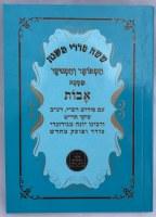 Pirkei Avos Rabbeinu Yona [Paperback]