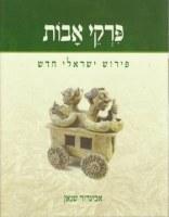 Pirkei Avos Peirush Yisraeli Chadash [Hardcover]