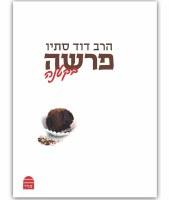 Parsha Bikentana Hebrew [Hardcover]