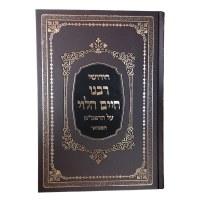 Reb Chaim Al HaRambam New Rashi Print [Hardcover]