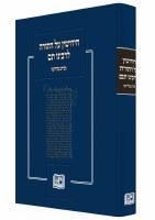 Rabeinu Tam Al Hatorah [Hardcover]