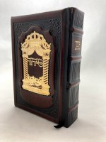 Siddur Avodas Hashem Hebrew Brown Leather Gold Plate Slipcased Edut Mizrach