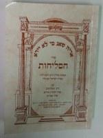 Selichos Polin Nusach Sefard [Paperback]