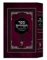 Sefer Chasidim LeRav Yehudah HaChasid [Hardcover]