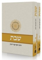Shabbos Two Volume Set [Hardcover]