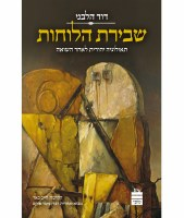 Breaking the Tablets Hebrew [Paperback]