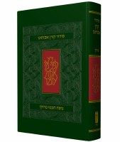 Avoteinu Siddur Prayer in the Moroccan Tradition Green Embossed Design  [Hardcover]