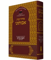 Avoteinu Siddur Prayer in the Moroccan Tradition [Hardcover]