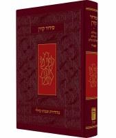 The Koren Siddur Sepharad Burgundy Embossed Design [Hardcover]