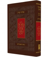 The Koren Siddur Edot Mizrach [Hardcover]