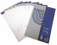 The Koren Mishna Sdura Shoneh Pirko Mishnah Cards Meseches Berachos