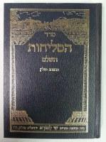 Selichos Shay Lemorah Sefard [Hardcover]