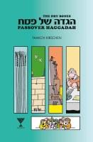 The Dry Bones Passover Haggadah [Hardcover]