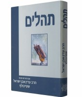 The Koren Tehillim [Hardcover]