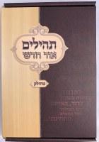 Tehilim Ohr Chadash Mechulak 28 Volumes
