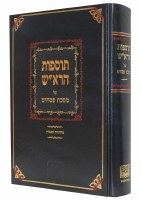 Tosfot HaRosh on Pesachim [Hardcover]