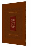 Koren Five Megillot Hebrew/English Pocket Size [Paperback]
