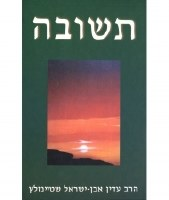 Teshuva by Adin Steinsaltz Hebrew [Hardcover]