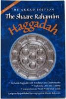 The Shaare Rahamim Haggadah [Paperback]