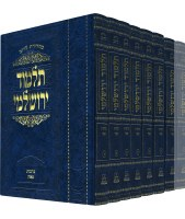 Koren Talmud Yerushalmi Hebrew 14 Volume Set [Hardcover]
